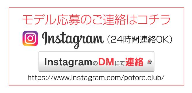 instagramにてお問い合わせ