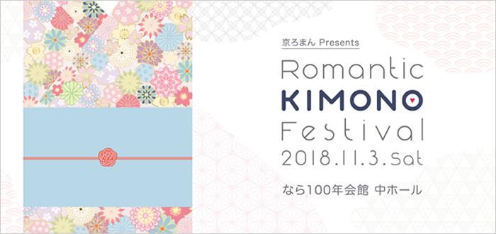 ロマンティックきものフェスティバル
